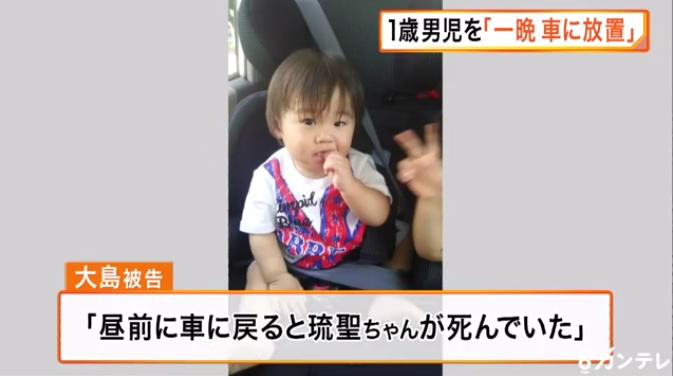 【1歳男児死体遺棄事件】「車に一晩放置してホテルへ」「昼前に戻ると死んでいた」