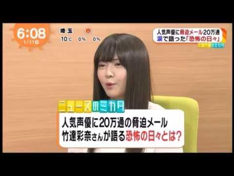 声優 竹達彩奈 恐怖の日々を語る - YouTube