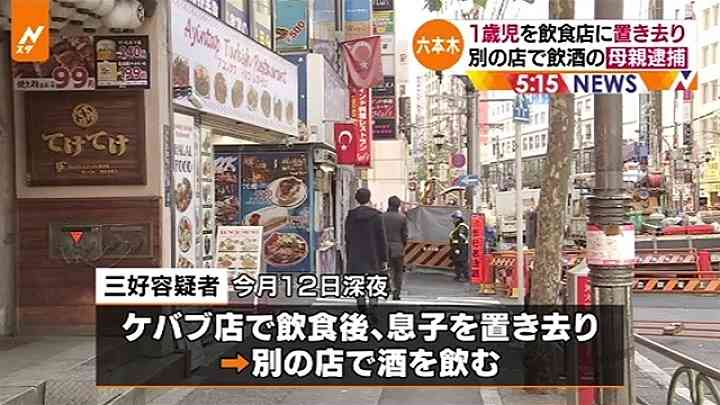 1歳児を飲食店に置き去りにした疑い、別の店で飲酒の母親逮捕 TBS NEWS