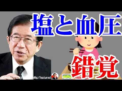 武田邦彦 塩をとると高血圧になるのウソ、終止符を! - YouTube