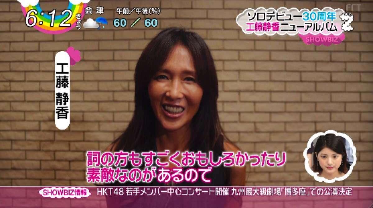 【微閲覧注意】工藤静香、衝撃の顔パック写真披露 「一瞬誰かと」「怖い」
