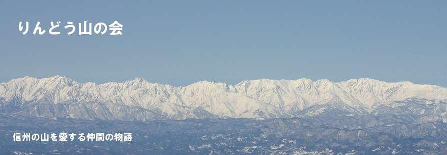 志賀高原で中国人スキーヤー遭難 | りんどう山の会