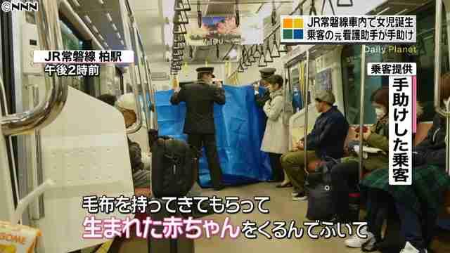 電車内出産への疑問に対して乗客が怒り「移動してる暇なんてなかった」 - ライブドアニュース