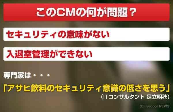 「他人のICカードで入館するのは問題だ!」 AKB島崎遥香が出演するCMが物議 - ライブドアニュース