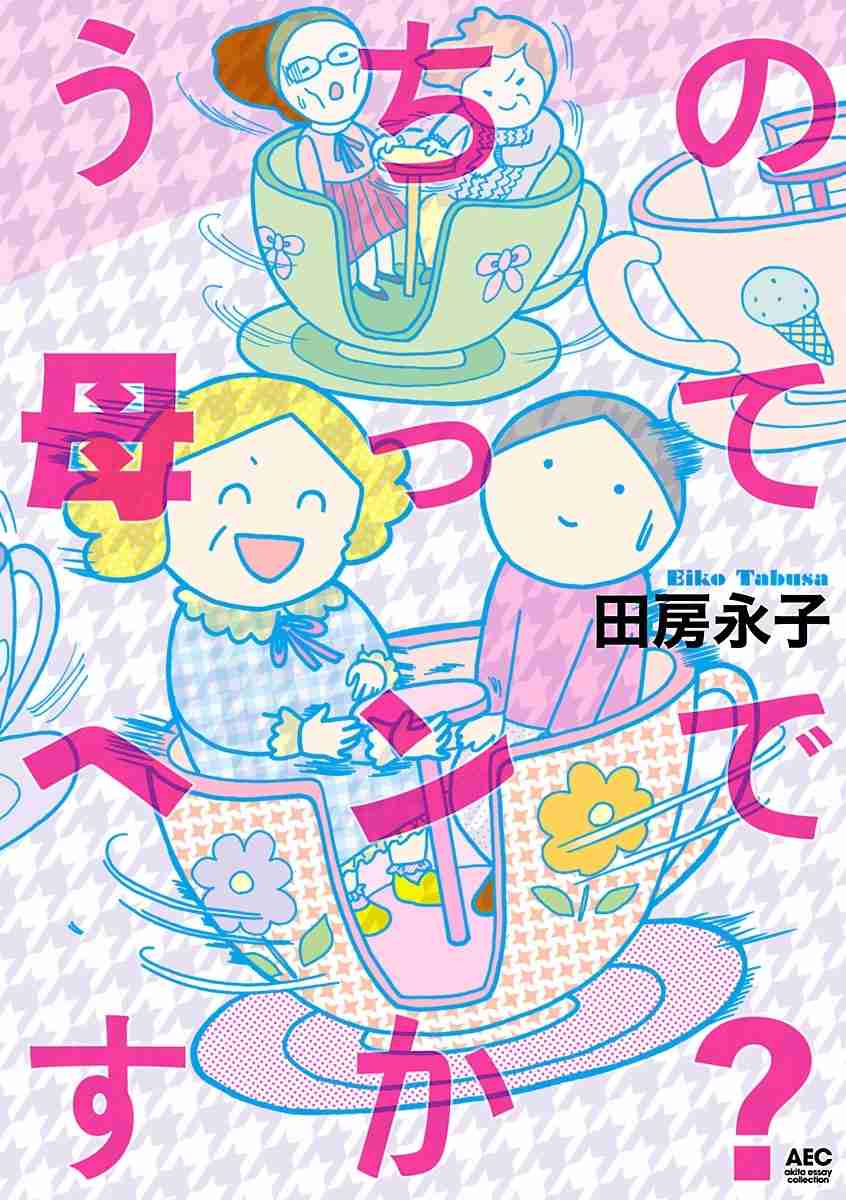 【大増量試し読み版】うちの母ってヘンですか?(田房永子)|電子書籍で漫画・コミックを読むならmusic.jp