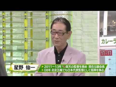 【プロ野球】星野仙一がドラフトの真相を激白‼ 戦力外村田を楽天が獲得⁉ - YouTube