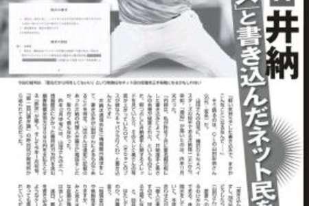 DeNA井納「嫁がブス」とネットに書き込んだ20代女性に192万円請求 | まとめまとめ