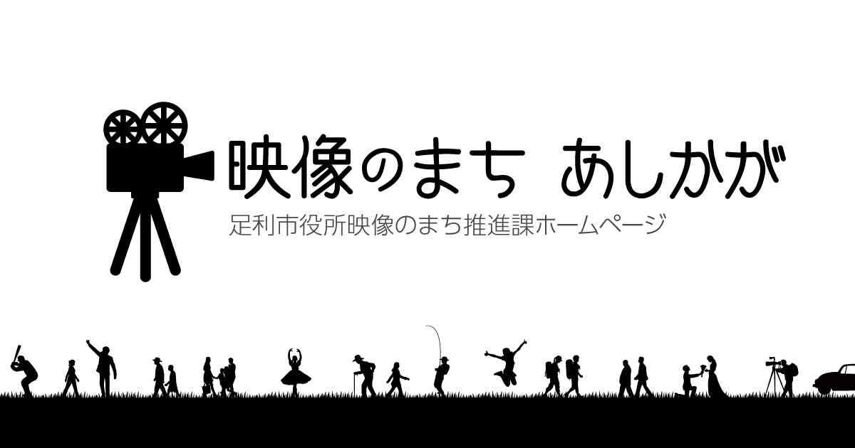 【市内ロケ】映画『女々演』公開日決定!-お知らせ-映像のまち あしかが