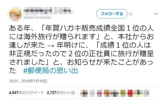 正社員・非正規の待遇の差が明らかに! 「年賀はがき販売成績1位が非正規で2位の正社員に海外旅行贈呈」のツイートに日本郵便への批判集まる | ガジェット通信 GetNews
