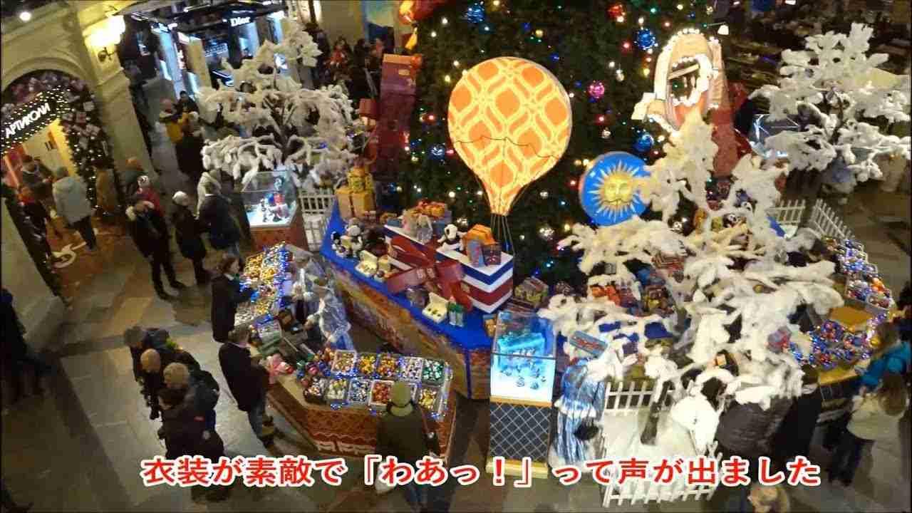 無職旅 ロシア編2日目の3 モスクワ赤の広場のクリスマスマーケットとグム百貨店が楽しすぎる! - YouTube
