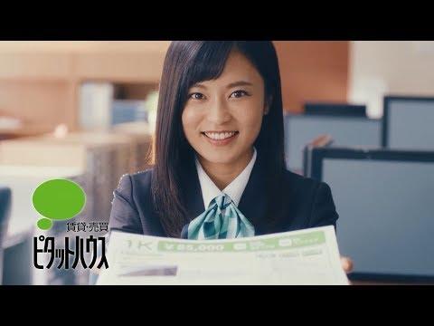 ★小島瑠璃子さん・水野真紀さん出演★ピタットハウスTVCM 「ピタッと決まる篇」15 秒ver. - YouTube