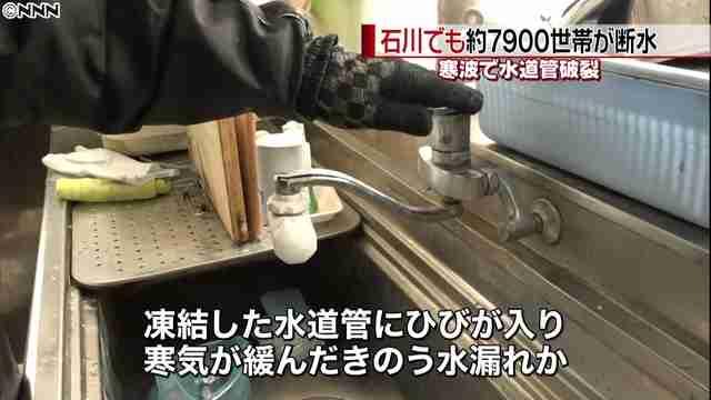 """石川でも断水""""7900世帯""""水供給できず"""