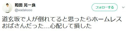 コインチェック和田社長27歳「人が倒れてると思ったらホームレスおばさんだった…心配して損した」「選挙に出る夢を見た」   ニュー速オンライン
