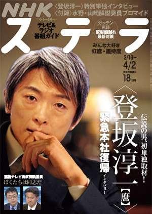 「NHKの麿」登坂淳一アナがフジ夕方ニュース司会に内定