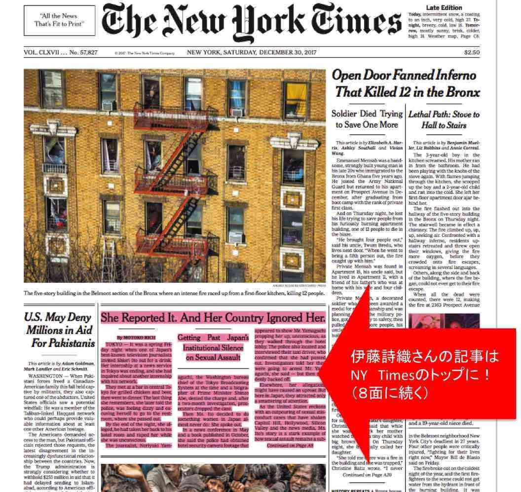 【和訳あり】NY Times紙面入手!伊藤詩織さんは何と1面に!その他海外大手メディアが続々報道 – WEBTIMES