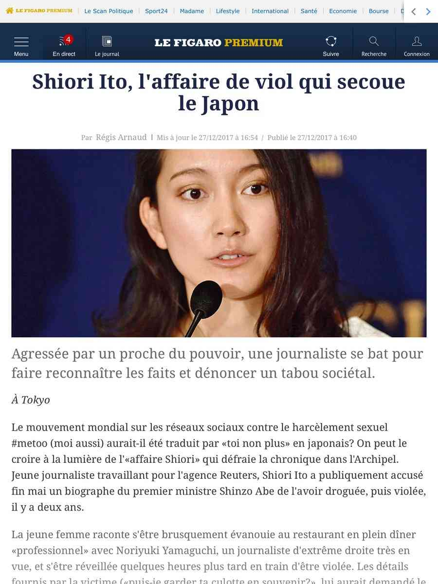 世界を駆け巡る伊藤詩織さん事件、それに引き換え国内メディアの怠慢ぶりは一体何なのか。 - なかよし討議!