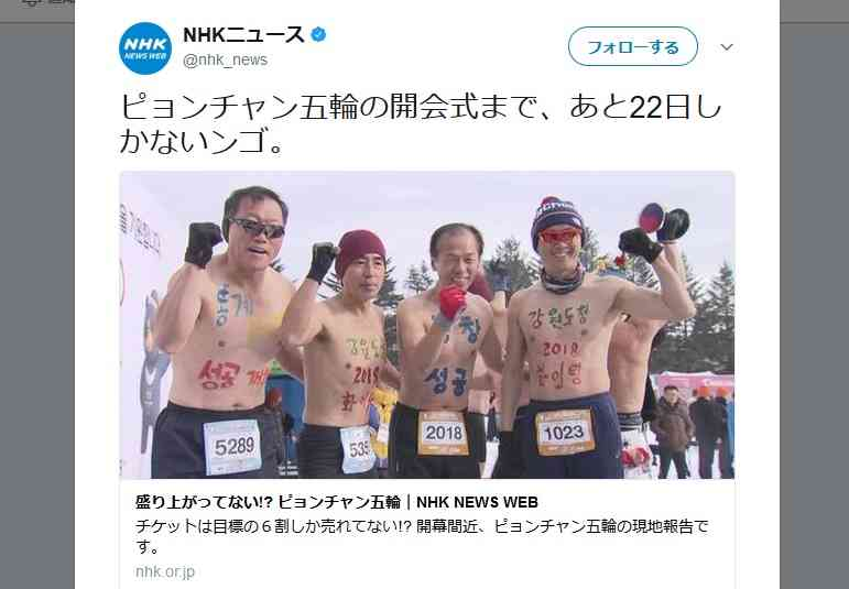 NHKニュースが「ンゴ」使用の怪 何があった?直撃取材すると…
