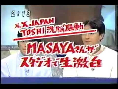 【X JAPAN】MASAYAがTOSHI洗脳騒動の真相告白 part1 - YouTube