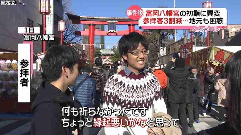 富岡八幡宮 三が日の参拝客、去年比3割減|日テレNEWS24