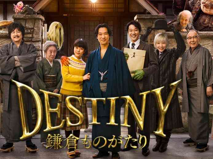 映画「DESTINY 鎌倉ものがたり」見た方(ネタバレ注意)