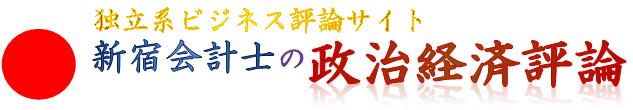 【速報】安倍総理の平昌参加を支持しない | 新宿会計士の政治経済評論
