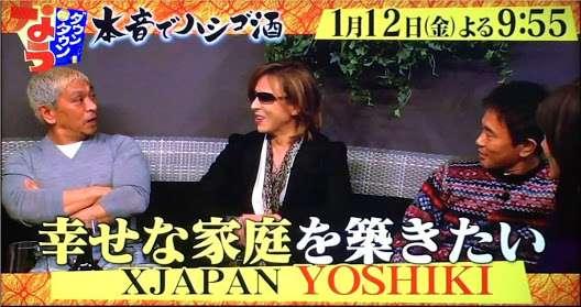 【実況・感想】ダウンタウンなう 本音でハシゴ酒【ゲスト YOSHIKI】