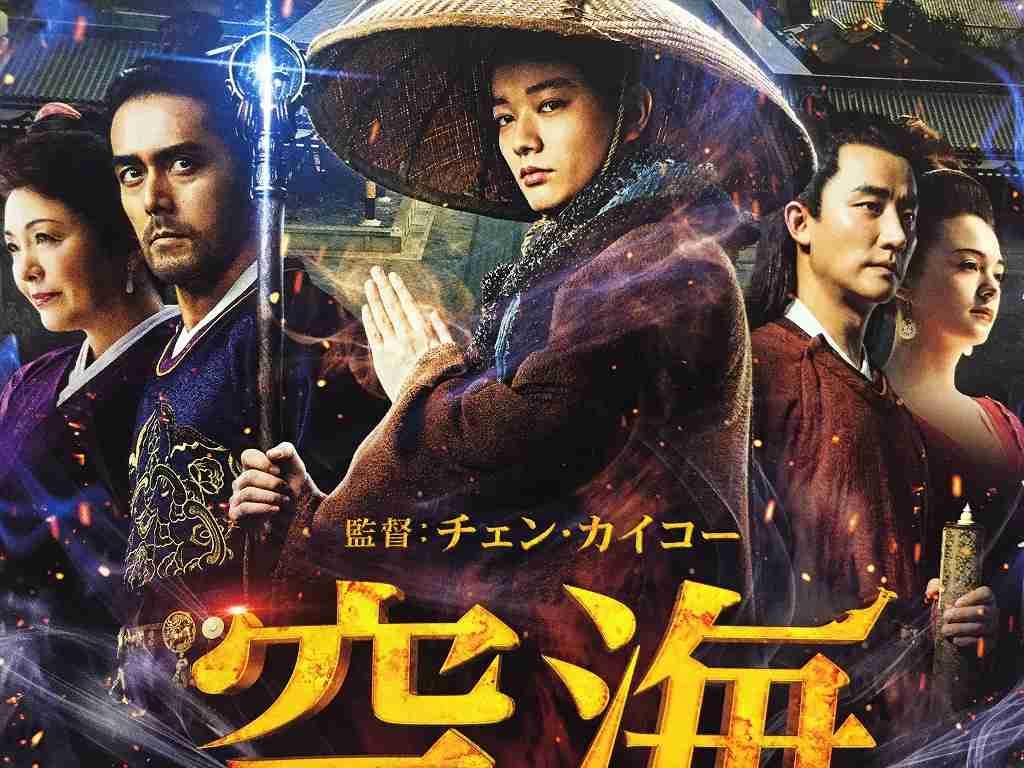 染谷将太 主演映画「空海」が中国で興収90億円超の大ヒット