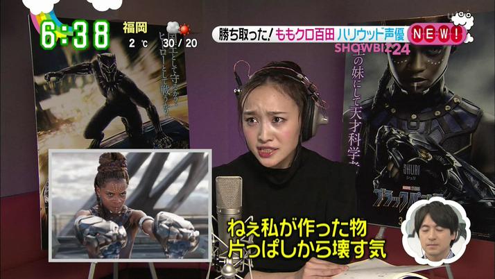 ももいろクローバーZ・百田夏菜子、ハリウッド映画の声優初挑戦「私の声が届いたらうれしいな」