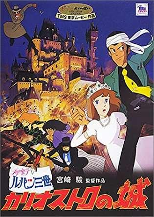 【実況・感想】金曜ロードSHOW!「ルパン三世 カリオストロの城」