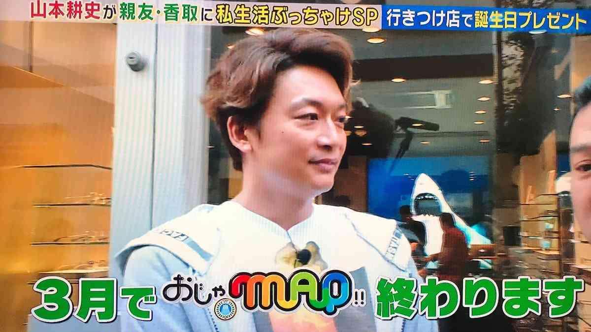 香取慎吾「おじゃMAP!!」3月終了を番組内で発表「私の力不足」「数字が伸び悩みまして」