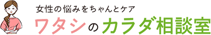 月経困難症について:ワタシのカラダ相談室-持田製薬株式会社