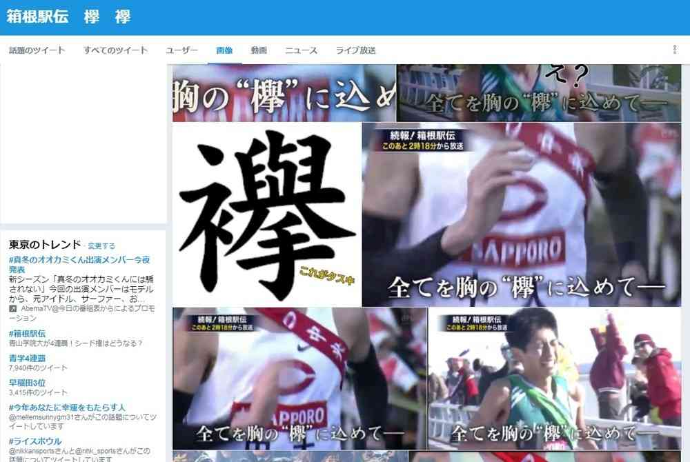 「スタッフに『欅坂』ファンがいた...!?」 日テレ箱根駅伝中継、ラストのテロップに騒然 : J-CASTニュース