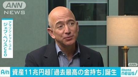 過去最高の金持ちはアマゾンCEO 資産11兆8千億円超(テレビ朝日系(ANN)) - Yahoo!ニュース