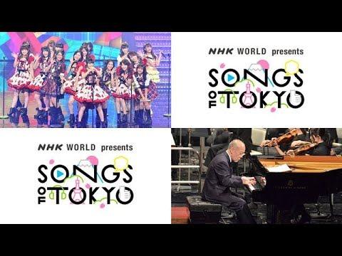 Songs of Tokyo part4 AKB48, Joe Hisaishi(久石譲), KANJANI∞(関ジャニ∞), NEWS - YouTube
