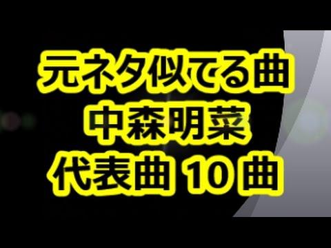 中森明菜 似てる曲 / 少女A, 1/2の神話, 禁区, 十戒, 北ウイング, ミアモーレ, DESIRE, TATTOO, TANGO NOIR他 - YouTube
