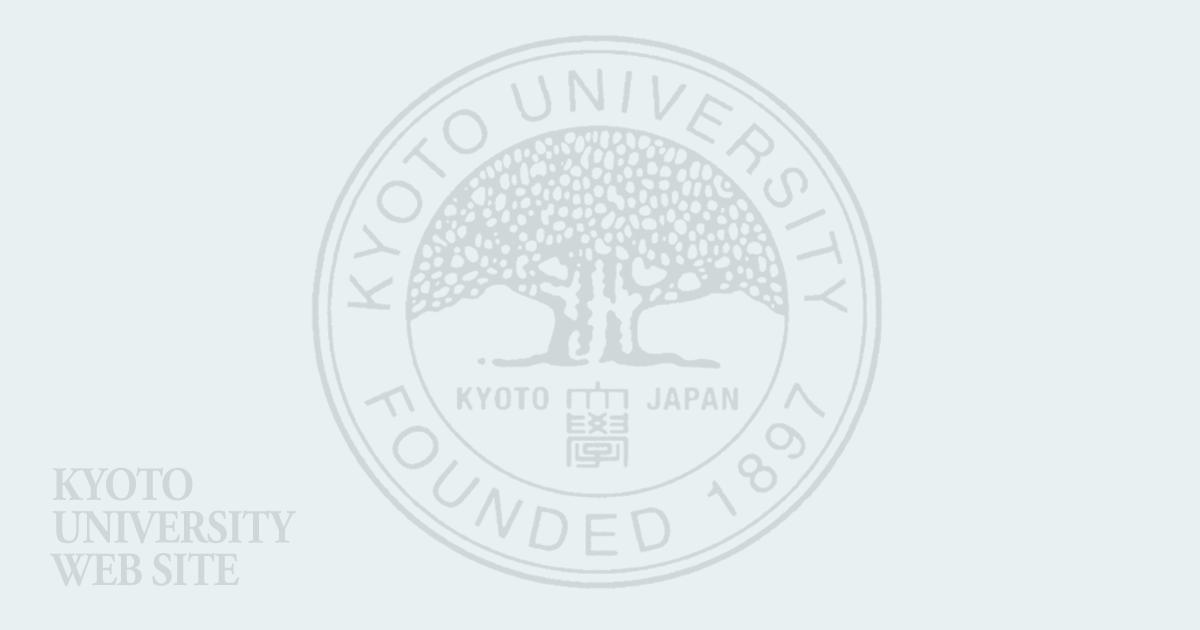 研究活動上の不正行為に係る調査結果について(2018年1月22日) — 京都大学
