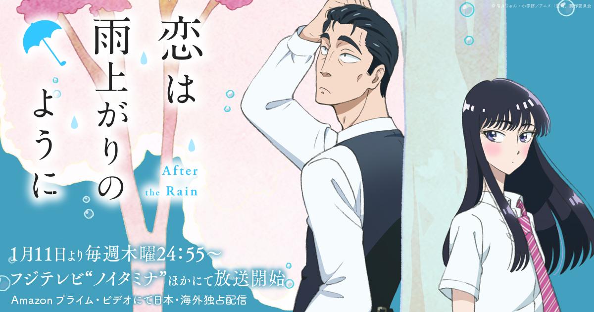 TVアニメ「恋は雨上がりのように」| 公式サイト