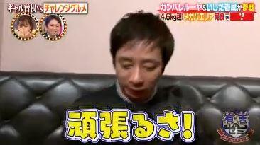 ギャル曽根、大食い挑戦中もイチャイチャのいしだ壱成カップルにイラッ「ちょっと黙っててもらえます!?」