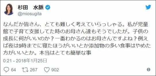 自民党・杉田水脈氏「『待機児童』なんて一人もいない。待機してるのは預けたい親だけ」で炎上 「そういう言葉遊びいらない」