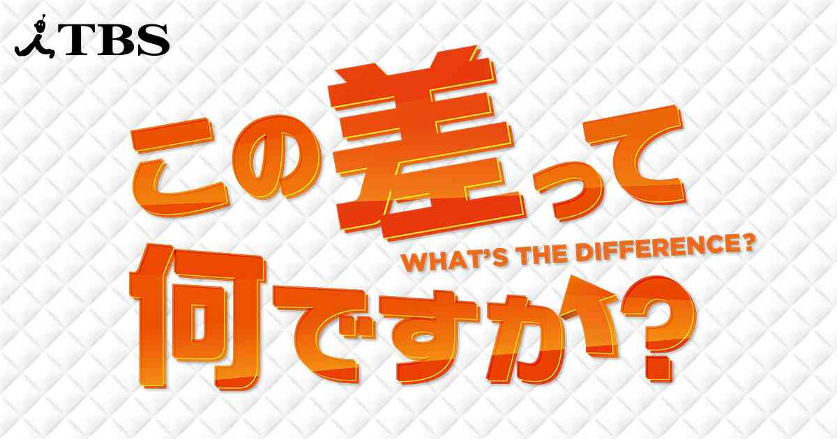 この差って何ですか?|TBSテレビ