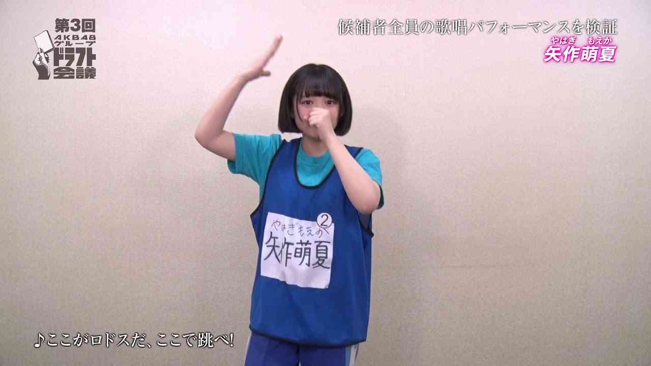 「第3回AKB48グループドラフト会議」候補者 66番 矢作萌夏 パフォーマンス / AKB48[公式] - YouTube