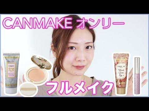 【新作多め】キャンメイクだけでフルメイク! - YouTube
