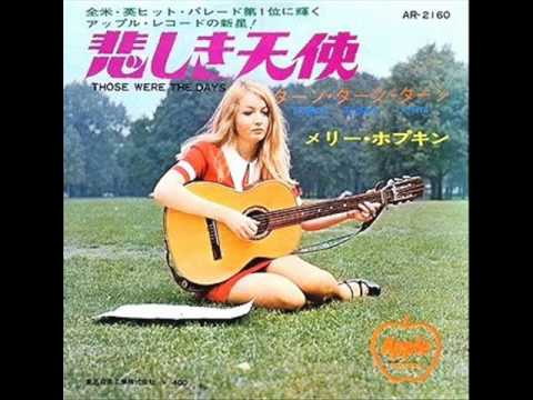 悲しき天使/メリー・ホプキン Those Were The Days/Mary Hopkin - YouTube