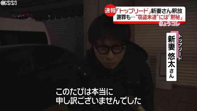 トップリードの新妻悠太が釈放される「本当に申し訳ございませんでした」