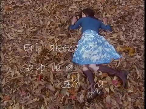 サヨナラ サヨナラ / 竹仲絵里 - YouTube