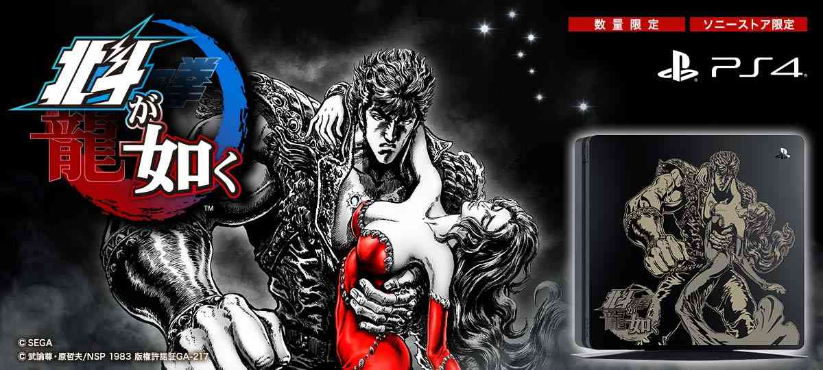 PlayStation®4 北斗が如く Edition|PlayStation®4 | PlayStation(R) | ソニー