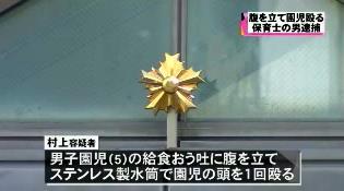 【宮城】嘔吐した園児を水筒で殴った容疑、保育士逮捕…頭3針縫うけが
