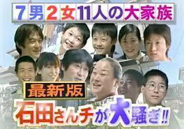 【大家族番組】石田家が好かれてビッグダディが嫌われる本当のワケ - NAVER まとめ