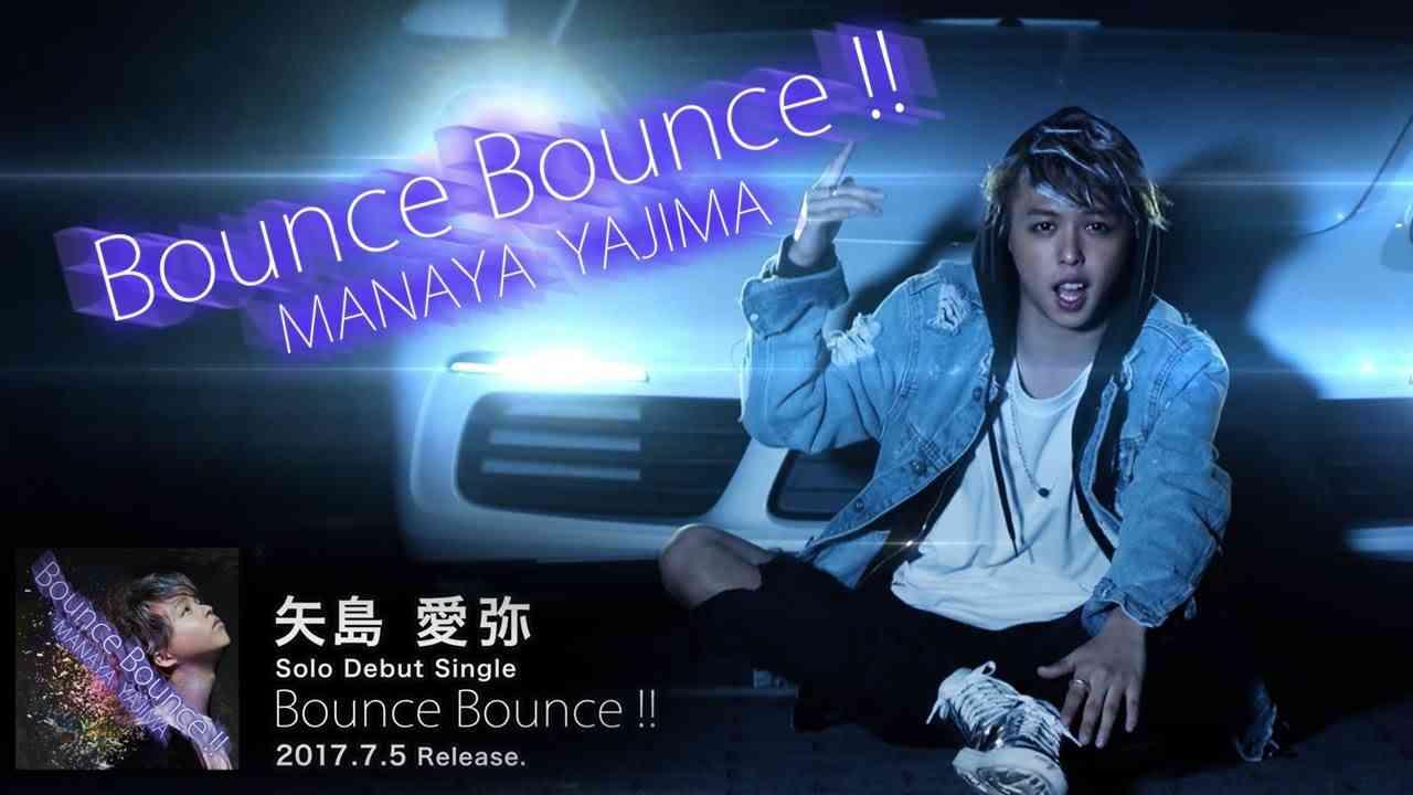 矢島愛弥 - Bounce Bounce!! 2017.7.5 Release - YouTube