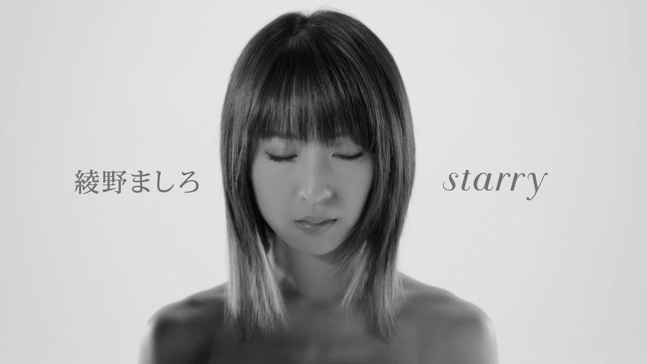 綾野ましろ 『starry』 TVアニメ「グランクレスト戦記」OPテーマ - YouTube